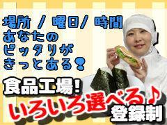 食品製造スタッフ(カンタンなトッピング作業♪)