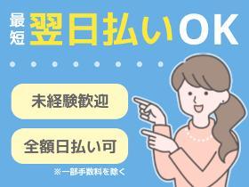 ピッキング(検品・梱包・仕分け)(食品工場・ピッキング業務)