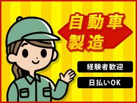 製造スタッフ(組立・加工)(自動車部品の製造補助や検品作業/長期/交替勤務/週5日~)