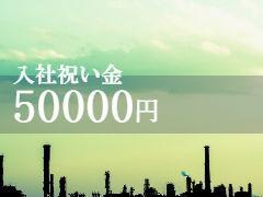 製造スタッフ(組立・加工)(1400円・寮・入社祝い金・日払い・赴任旅費全額支給)