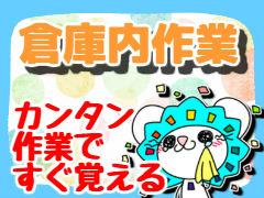 ピッキング(検品・梱包・仕分け)(ドラックストア商品のピッキング・店舗ごとへの仕分け)