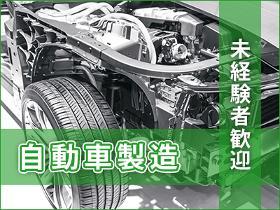 製造スタッフ(組立・加工)(自動車の組み立て(ライン作業)・塗装業務)