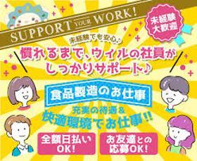 食品製造スタッフ(麺類製造ライン作業/シフト制/8時-17時/3ヶ月以上)