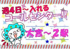 コールセンター・テレオペ(問合せ対応【時給1400円/週4日~】)