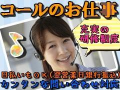 コールセンター・テレオペ(クレジットカード会社注文受電/週休2日日/3ヵ月以上)