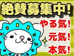 食品製造スタッフ(土日休み・工場・日勤・日払い・志布志)