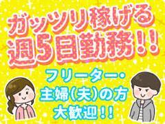 製造スタッフ(組立・加工)(時給1100円/製造/平日5日)