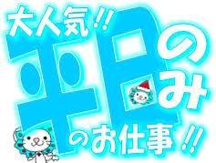 軽作業(1月開始/シール貼り(廿日市))