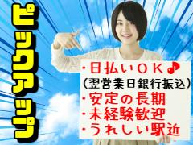ピッキング(検品・梱包・仕分け)(軽作業)
