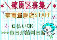 家電販売(【練馬区エリア募集】時給1200円★販売STAFF)