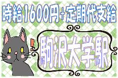 ヘルプデスク(法人向け電話/メール対応 時給1600円)