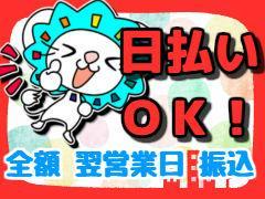 レジ(家電販売・レジ・品出し)