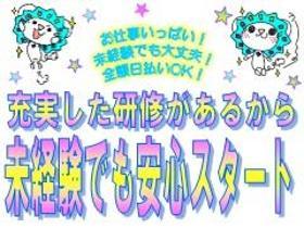 ピッキング(検品・梱包・仕分け)(梱包/仕分け/未経験歓迎/日払いOK)