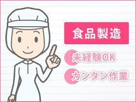 食品製造スタッフ(食品製造・仕分け)