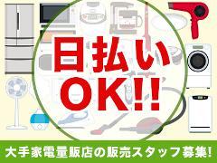 接客サービス(スーパーなど接客販売/週休2日/10時-19時/3ヶ月以上)