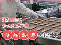 食品製造スタッフ(食品製造ライン作業/週休2日/時間要相談/3ヶ月以上)