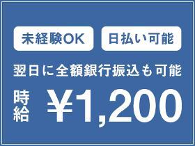 倉庫管理・入出荷(電子製品の入出庫/日勤/土日休み)