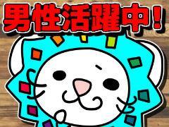 軽作業(キノコの運搬/シフト制/8:30-17:30/3ヶ月以上)