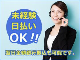コールセンター・テレオペ(電話受付/週休2日/長期)