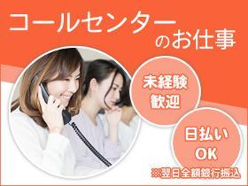 コールセンター・テレオペ(派遣/コールセンター/総合受付/日払い)