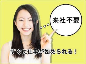ピッキング(検品・梱包・仕分け)(週5日/シフト制/無料送迎バスあり/アパレル商品の再生)