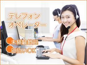 コールセンター・テレオペ(ロードサービスの問合せ受付/週休2日/長期)
