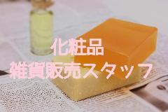 接客サービス(石鹸の販売スタッフ/長期/週2日~シフト制)