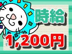 家電販売(周南市/時給1200円/車通勤OK/日払OK)