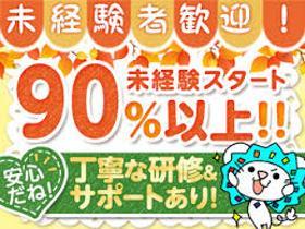 食品製造スタッフ(日払いOK/お菓子の製造工場/未経験大歓迎)