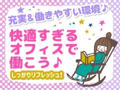 コールセンター・テレオペ(MAX時給1600円☆スマホ操作に関する問合せ対応)
