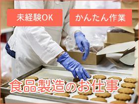食品製造スタッフ(日払い/東広島/夜勤専属勤務/週4~週5)