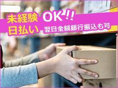 ピッキング(検品・梱包・仕分け)(高時給¥1,350円!日払いOK!)
