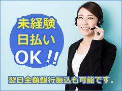 コールセンター・テレオペ(クレジットカードバックヤード/発信業務/週4・5日)