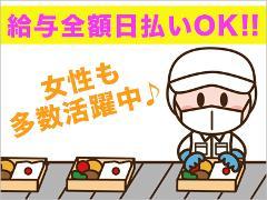 軽作業(軽作業/お弁当/検品/盛り付け/下準備)