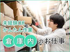 ピッキング(検品・梱包・仕分け)(文房具や日用品のピッキング・検品・商品補充)