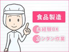 食品製造スタッフ(食品工場製造/シフト制/8時-17時/3ヶ月以上)