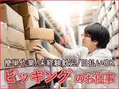 ピッキング(検品・梱包・仕分け)(倉庫/8時から17時/シフト制/週5日)