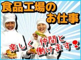 食品製造スタッフ(恵方巻トッピングスタッフ大募集!)