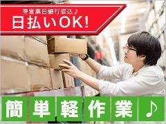 ピッキング(検品・梱包・仕分け)(仕分け、手積み業務)