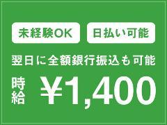 家電販売(家電量販店での接客・販売・レジ/週3~/シフト制/長期)