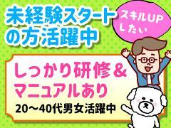 コールセンター・テレオペ(化粧品の注文受付)