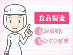 ピッキング(検品・梱包・仕分け)(スーパーに出品する食肉の仕分け)