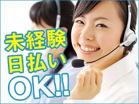 コールセンター・テレオペ(大手金融機関でのコールセンター(発信業務)充実した研修有/時給1350円)