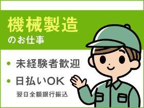 製造スタッフ(組立・加工)(機械の操作/週5/土日休み/8:30-17:15/長期)