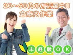 ピッキング(検品・梱包・仕分け)(重たいものナシ/日用品仕分け/週5/日払いOK/長期)