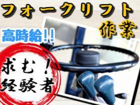 フォークリフト・玉掛け(配管の入出荷作業)