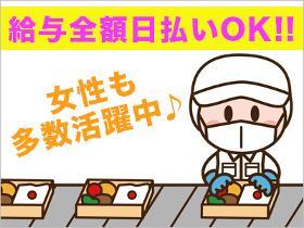 食品製造スタッフ(お弁当の製造工場/週5日/8時半-17時半/長期)