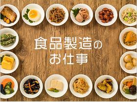 食品製造スタッフ(食品の包装・梱包)