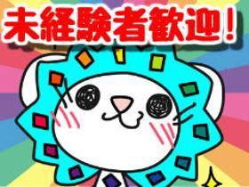 コールセンター・テレオペ(粗大ごみ収集の電話受付(週3~4/日曜休み+希望休/長期)