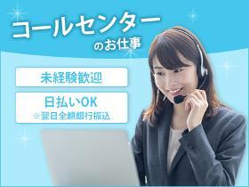コールセンター・テレオペ(未経験者OK/日払い可能/駅チカ)